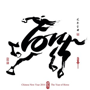 Chinese-Year-Of-The-Horse-2014